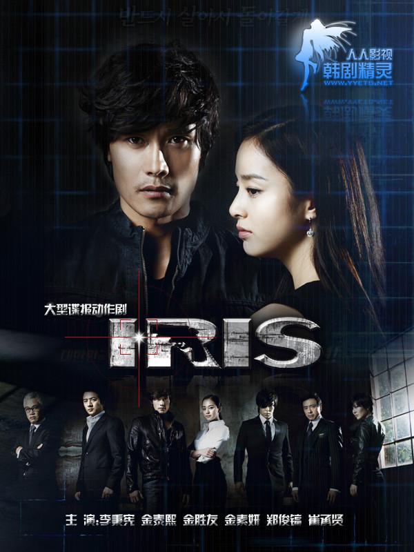 Айрис / IRIS [01х19-20] (2009) DVDRip mi24