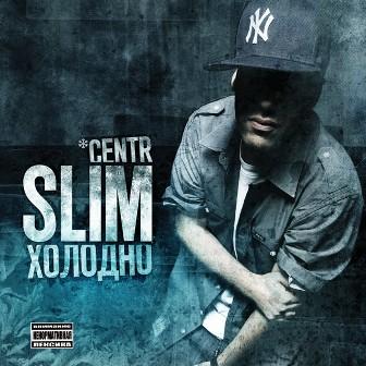 Slim - Холодно (2009) MP3