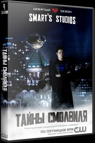Тайны Смолвиля / Smallville [9х18] (2010) HDTVRip