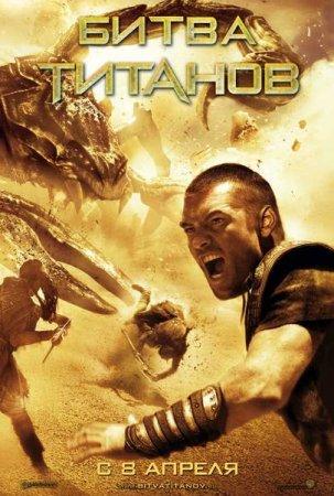 Битва Титанов (2010)-CAMRip