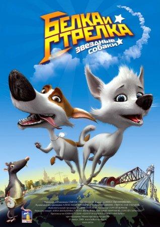 Звёздные собаки: Белка и Стрелка (2010) DVDRip