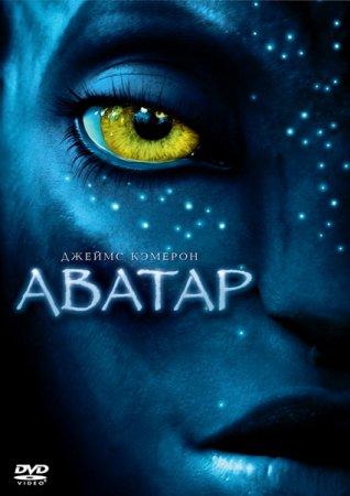 Аватар / Avatar (2010) DVDRip / Лицензия