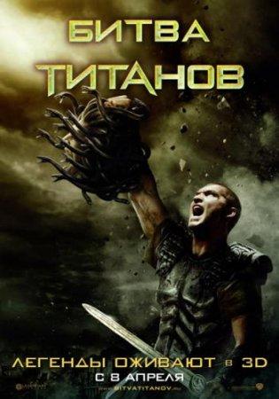 Битва Титанов / Clash of the Titans (2010) TS