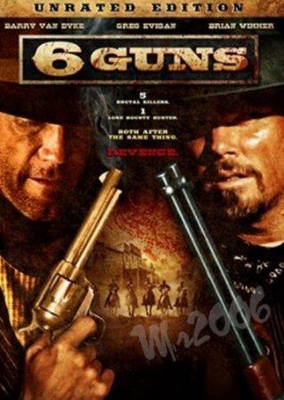 6 Стволов / 6 Guns (2010) DVDRip