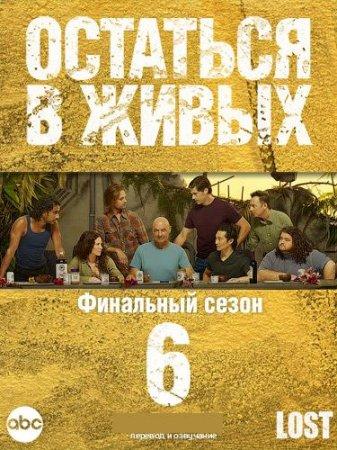 Остаться в живых / Lost [06х17-18 Финал] (2010) от LostFilm
