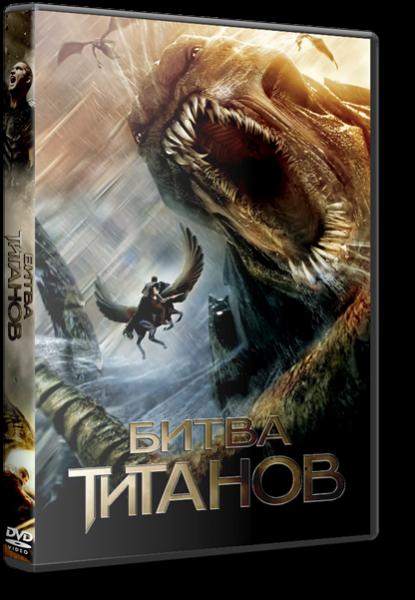 Битва Титанов / Clash of the Titans (2010) BDRip 720p