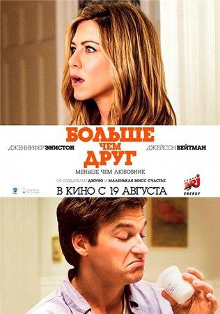Больше, чем друг / The Switch (2010) CAMRip