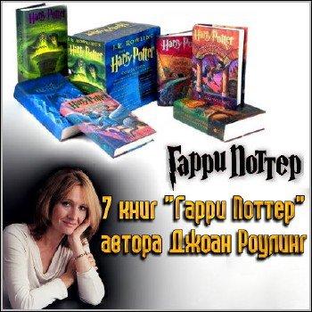 """Все части книг """"Гарри Поттер"""" (2007) PDF"""