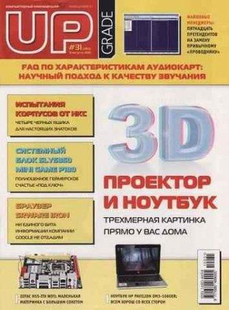Upgrade №31 (483) (август) (2010) PDF