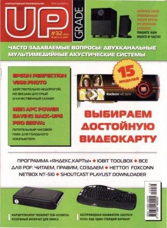 Upgrade №32 (484) (август) (2010) PDF