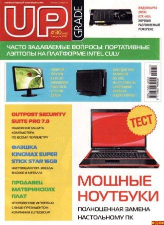 Upgrade №30 (482) (август) (2010) PDF