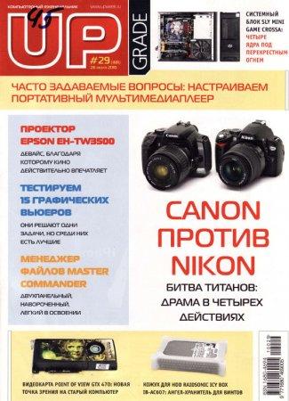 Upgrade №29 (481) (июль) (2010) PDF