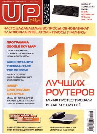 Upgrade №28 (480) (июль) (2010) PDF