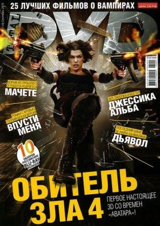 Total DVD №9 (сентябрь) (2010) PDF