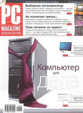 PC Magazine №7 (июль 2010) PDF