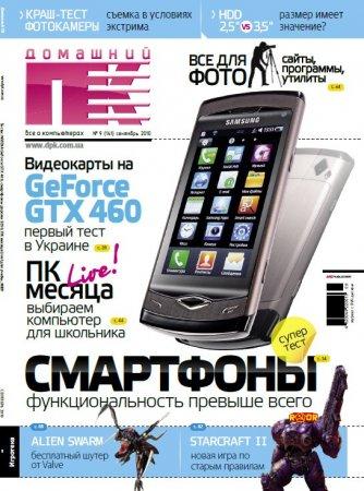 Домашний ПК №9 (сентябрь) (2010) PDF