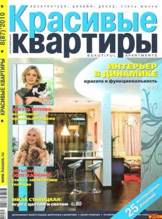 Красивые квартиры №8 (август) (2010) PDF