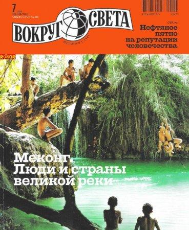 Вокруг света №7 (июль) (2010) PDF