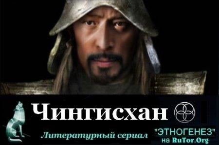 Сергей Волков - Чингисхан [Этногенез. 6-я книга 20 эпизодов из 21] (2010) MP3