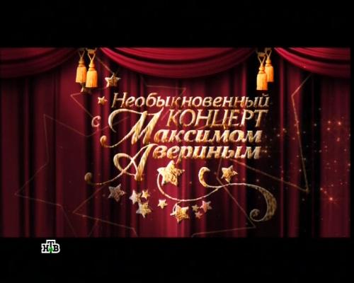Необыкновенный концерт с Максимом Авериным (2010) SATRip