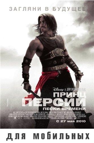 Принц Персии: Пески времени / Prince of Persia: The Sands of Time (2010) DVDRip | 3GP