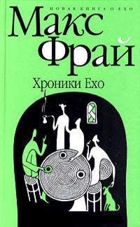 """Макс Фрай - """"Хроники Ехо"""" 2004-2007 (полный цикл)"""