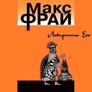 """Макс Фрай - """"Лабиринты Ехо"""" 2001-2005 (полный цикл)"""