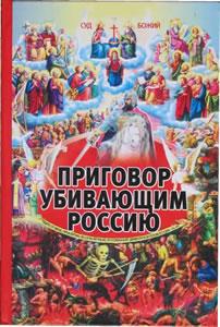 Приговор убивающим Россию (2010) MP3