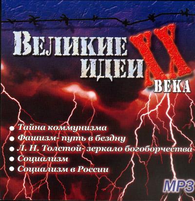 """""""Великие"""" идеи XX века  (2005) MP3"""