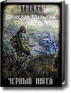 Вячеслав Шалыгин  S.T.A.L.K.E.R. Черный Ангел