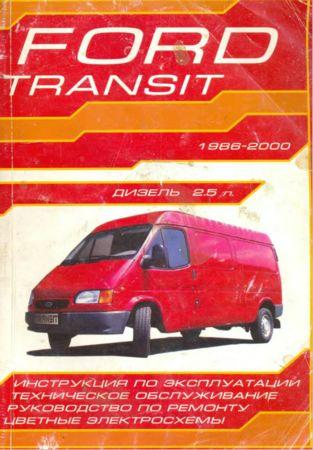 Инструкция по эксплуатации Ford Transit 1986-2000 гг. выпуска
