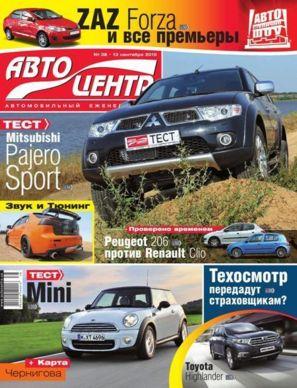 Автоцентр №38 (13 сентября 2010) PDF