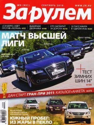 За рулем №9 (сентябрь) (2010) PDF