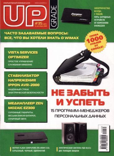 Upgrade №35 (487) (сентябрь 2010) PDF