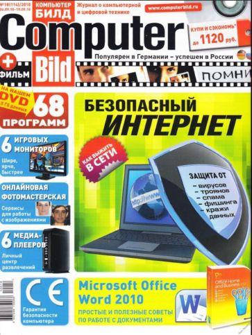 Computer Bild №18 (сентябрь) (2010) PDF