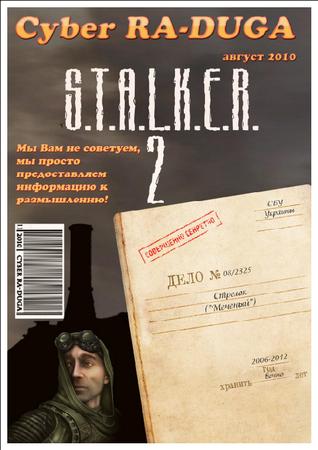 Cyber RA-DUGA №11