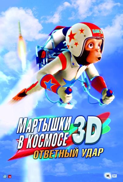 Мартышки в космосе: Ответный удар / Space Chimps 2: Zartog Strikes Back (2010) DVDRip от FreeTorrents-UA
