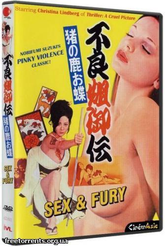 Секс и ярость / Sex and Fury (1973) DVDRip-AVC /Исходник DVD5