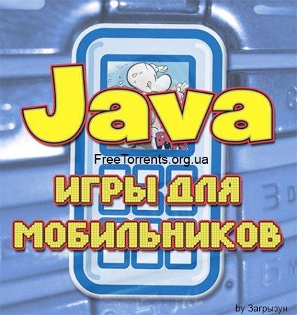 50 лучших Java игр за 2010 год [176х220 | 240х320]