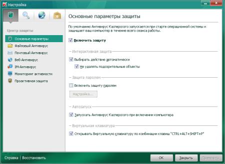 Kaspersky Internet Security 11.0.0.232 Final