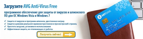 Бесплатный антивирус AVG Anti-Virus Free+AVG LinkScanner Free