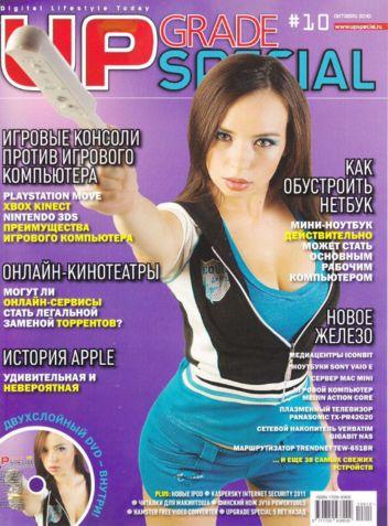 Upgrade Special №10 (октябрь) (2010) PDF