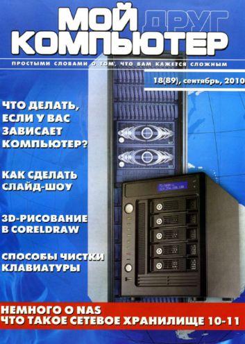 Мой друг компьютер №18 (сентябрь) (2010) PDF