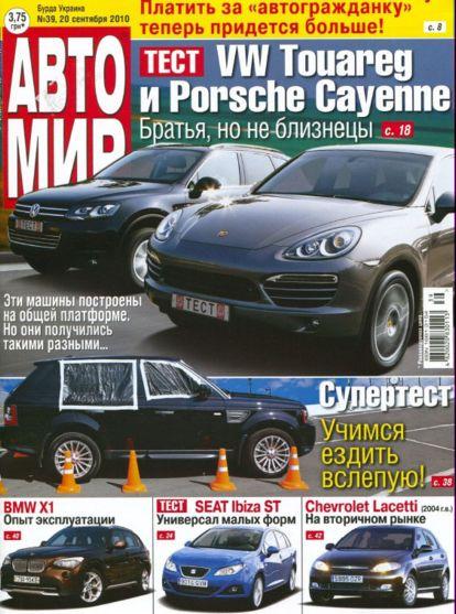 Автомир №39 (20 сентября) (2010) PDF