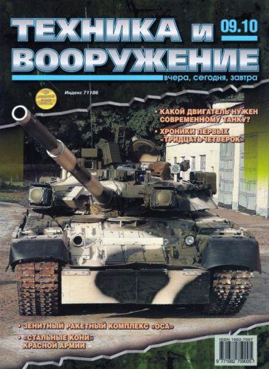 Техника и вооружение №9 (сентябрь) (2010) PDF