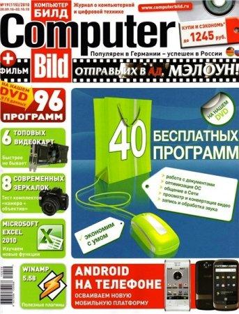 Computer Bild №19 (сентябрь-октябрь) 2010