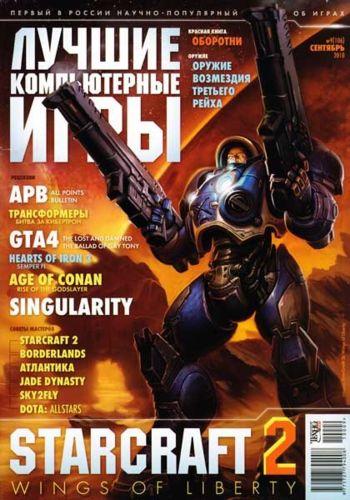 Лучшие компьютерные игры №9 (сентябрь) (2010) PDF