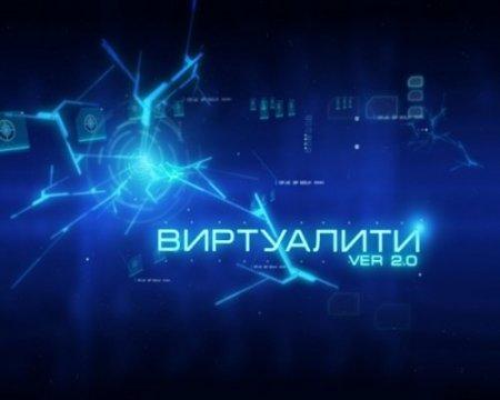 Виртуалити [эфир 04.09] (2010) TVRip