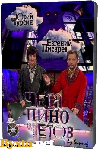 Чета пиночетов (1 серия) (2010) SATRip