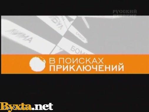 В поисках приключений с Михаилом Кожуховым (106 серий) (2002-2006) SatRip